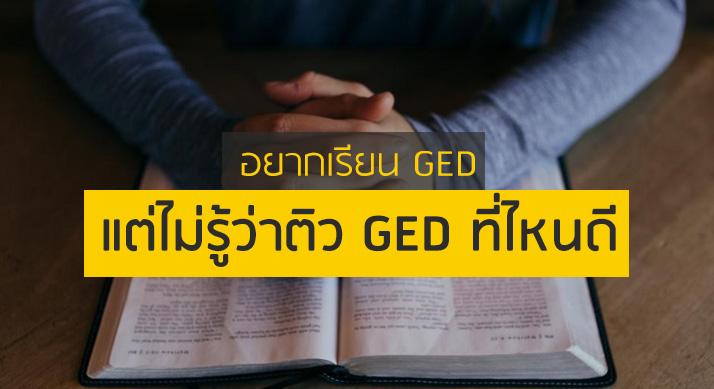 อยากเรียน GED แต่ไม่รู้ว่าติว GED ที่ไหนดี