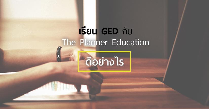 เรียน GED กับ The Planner Education ดีอย่างไร