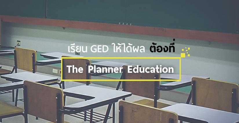 เรียน GED ให้ได้ผลต้องที่ The Planner Education