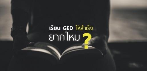 เรียน GED, GED