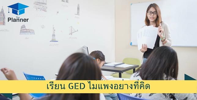 เรียน GED ที่ไหนดีไม่แพงเกินจริง