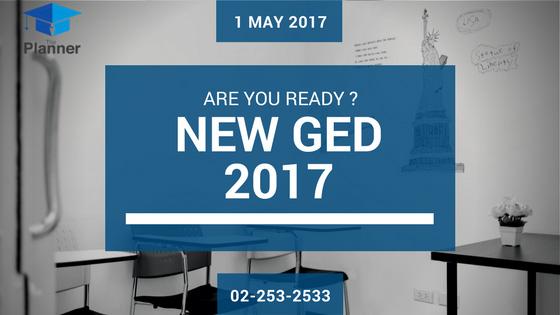 เรียน GED ระบบใหม่ 2017