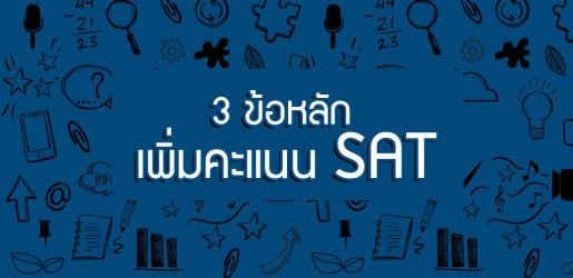 SAT 033