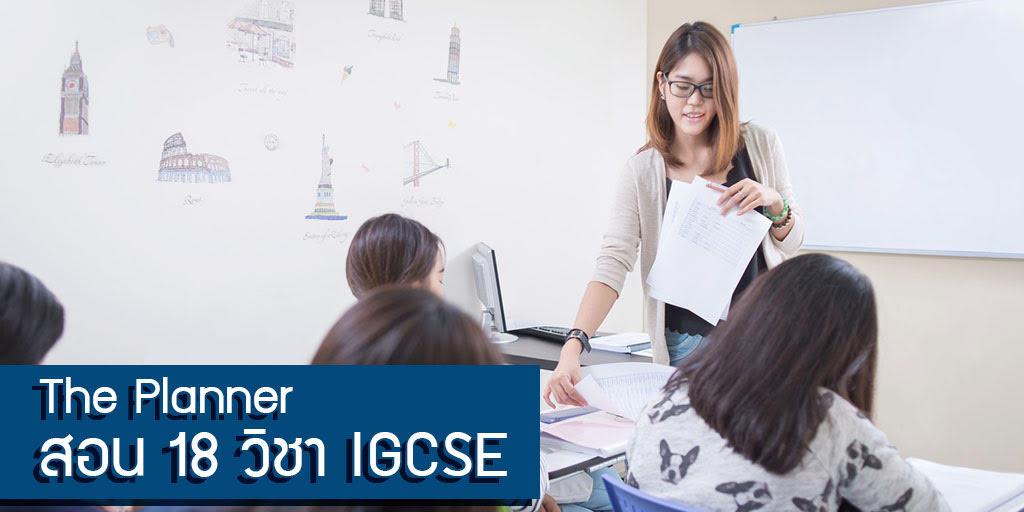 IGCSE CLASS