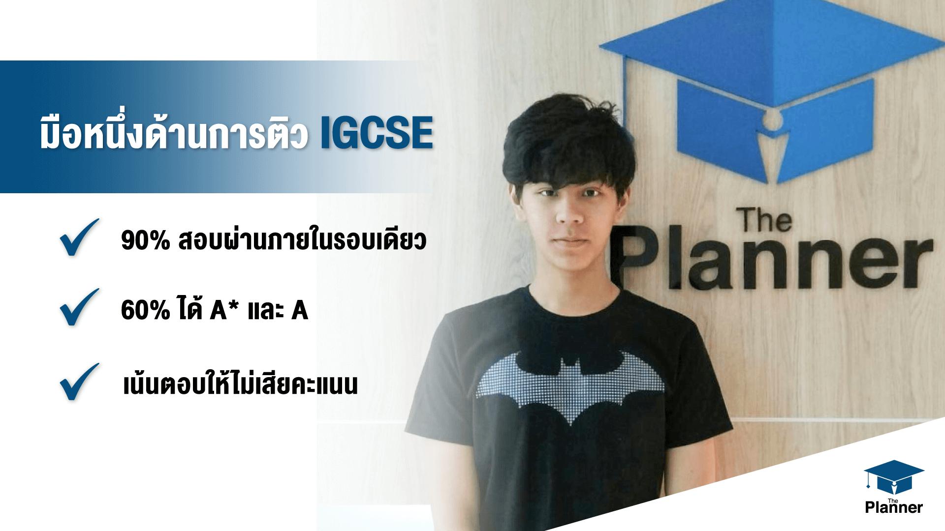 เรียน IGCSE