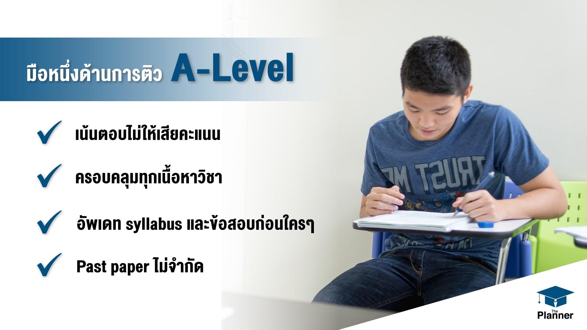 เรียน A Level