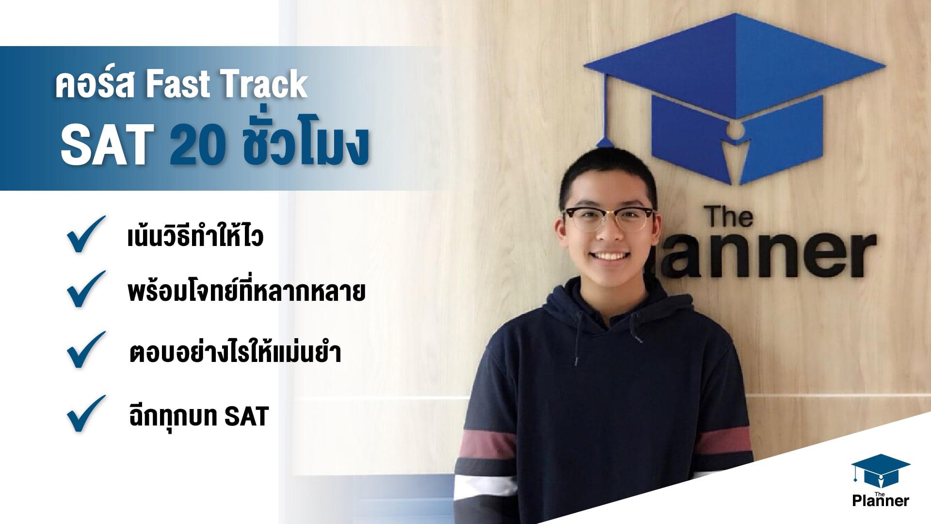 Fast Track SAT