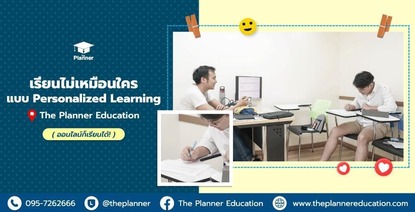 เทรนด์การเรียนแบบ Personalized Learning ที่ The Planner Education