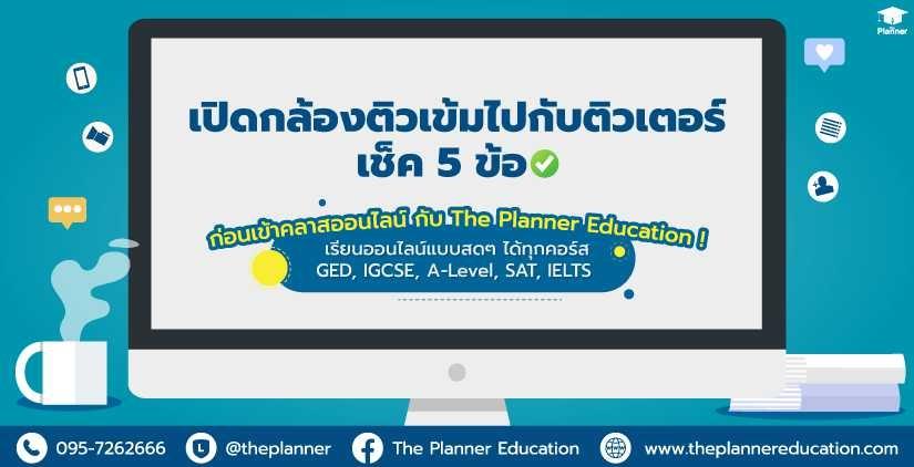 เปิดกล้องติวเข้มไปกับติวเตอร์ เช็ค 5 ข้อก่อนเข้าคลาสออนไลน์ กับ The Planner Education !