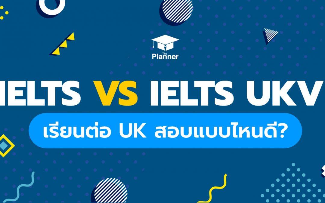 IELTS VS IELTS UKVI เรียนต่อ UK สอบแบบไหนดี?